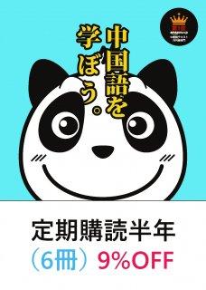 KIKUCHU 月刊聴く中国語 定期購読半年 9%OFF 送料込み