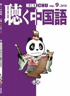 KIKUCHU 月刊『聴く中国語』 2018年9月号(201号)ー卓球選手 李隽