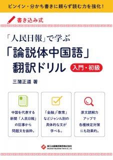 【取り寄せ商品】(商品No.ZJ306-2)『人民日報』で学ぶ「論説体中国語」翻訳ドリル 入門・初級