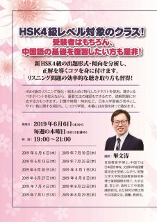 2019年『聴く中国語』HSK講座