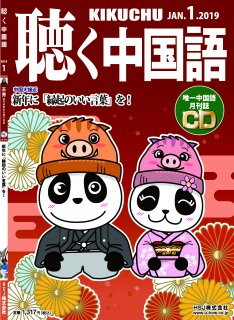 KIKUCHU 月刊『聴く中国語』 2019年1月号(205号)ー観光事業会社執行役員 王芳