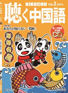 KIKUCHU 月刊『聴く中国語』 2019年2月号(206号)ー映画監督 阿年
