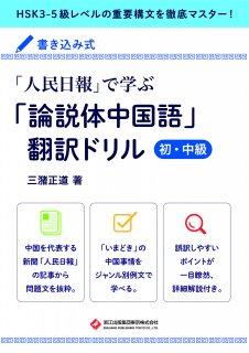 (商品No.ZJ306-3)『人民日報』で学ぶ「論説体中国語」翻訳ドリル 初・中級<img class='new_mark_img2' src='https://img.shop-pro.jp/img/new/icons15.gif' style='border:none;display:inline;margin:0px;padding:0px;width:auto;' />