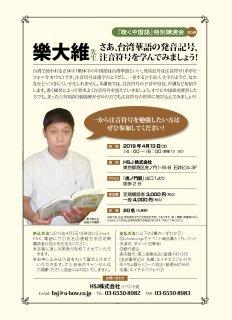〜追加募集!!〜『聴く中国語』特別講演会第5弾樂大維先生の「さあ、台湾華語の発音記号、注音符号を学んでみましょう!」(定期購読者)