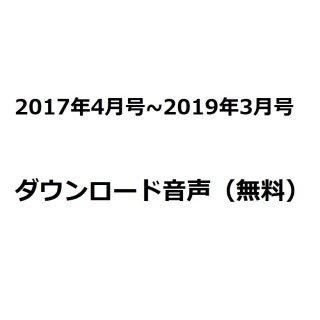 月刊『聴く中国語』音声定期購聴1年 2019年4月号(208号)〜2020年3月号(219号)