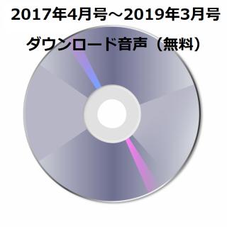 月刊『聴く中国語』音声 2017年4月号〜2019年3月号(無料、購入不要)