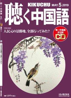 「KIKUCHU 月刊『聴く中国語』 2019年5月号(209号)ー俳優 楊玏
