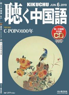 KIKUCHU 月刊『聴く中国語』 2019年6月号(210号)ー日本総合研究所理事 呉軍華