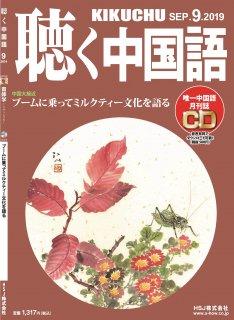 KIKUCHU 月刊『聴く中国語』 2019年9月号(213号)ーTVディレクター 雷鋒学
