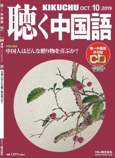 KIKUCHU 月刊『聴く中国語』 2019年10月号(214号)ーIT会社代表取締役社長 馮達