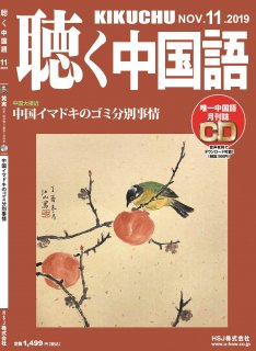 KIKUCHU 月刊『聴く中国語』 2019年11月号(215号)ー国家一級俳優・日籍華人芸術家 黄実