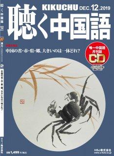 KIKUCHU 月刊『聴く中国語』 2019年12月号(216号)ー中国国際航空日本支社長 馮力