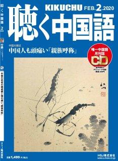KIKUCHU 月刊『聴く中国語』 2020年2月号(218号)ー江小白国際業務センターディレクター 付鵬