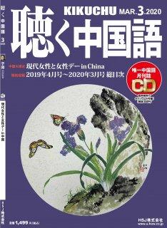 KIKUCHU 月刊『聴く中国語』 2020年3月号(219号)ー映画監督 于�