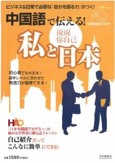 中国語で伝える 私と日本(110号)