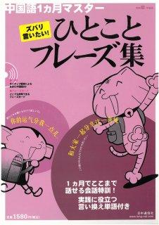 ひとことフレーズ集(58号)