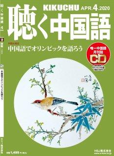 KIKUCHU 月刊『聴く中国語』 2020年4月号(220号)—二胡奏者 陳敏