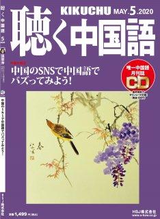 KIKUCHU 月刊『聴く中国語』 2020年5月号(221号)—西村あさひ法律事務所 張翠萍