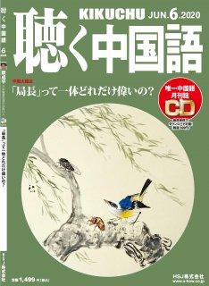 KIKUCHU 月刊『聴く中国語』 2020年6月号(222号)—日中経済交流の仕掛け人 蔡成平