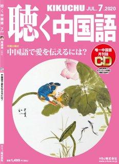 KIKUCHU 月刊『聴く中国語』 2020年7月号(223号)—企業家 周選波 ※CD無し ダウンロード音声を提供