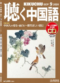 KIKUCHU 月刊『聴く中国語』 2020年9月号(225号)—クリニック院長 吉永恵実<img class='new_mark_img2' src='https://img.shop-pro.jp/img/new/icons15.gif' style='border:none;display:inline;margin:0px;padding:0px;width:auto;' />