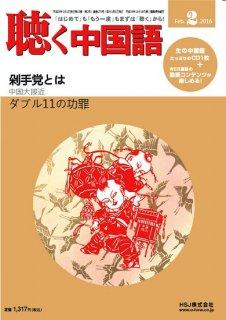 月刊『聴く中国語』2016年2月号(170号)- 歌手 宋茜(ソン・チェン)