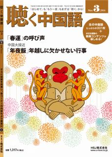 月刊『聴く中国語』2016年3月号(171号)- 馬頭琴奏者 李波(リ・ボー)