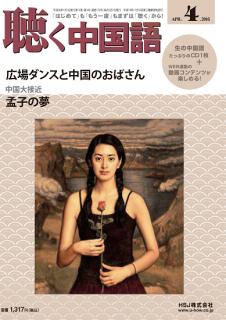月刊『聴く中国語』2016年4月号(172号)- 歌手・学者 荘魯迅(ジョアン・ルーシェン)