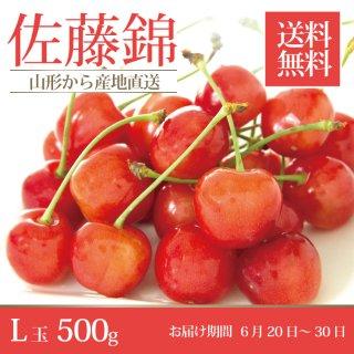 山形県産さくらんぼ「佐藤錦」秀品L玉500g×1バラ詰