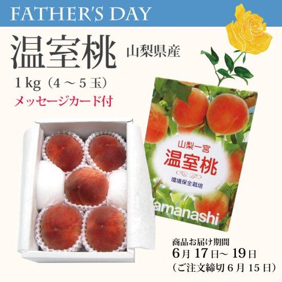 【父の日用】【ギフト】山梨温室桃1kg化粧箱入(父の日包装・メッセージカード付)