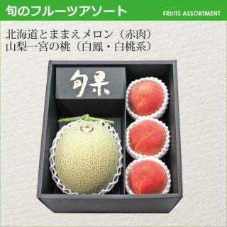 北海道とままえメロンと山梨の桃(3玉)