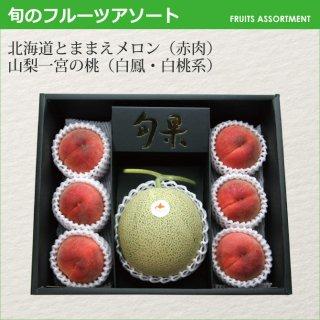北海道とままえメロンと山梨の桃(6玉)