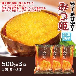 種子島甘蜜芋「みつ姫」 冷凍焼いも 500g×3袋