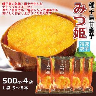 種子島甘蜜芋「みつ姫」 冷凍焼いも 500g×4袋
