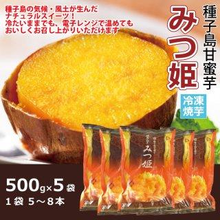 種子島甘蜜芋「みつ姫」 冷凍焼いも 500g×5袋