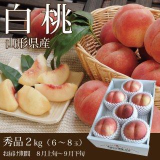 山形県産 白桃2kg 【残暑見舞】【敬老の日】