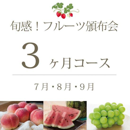 旬感!フルーツ頒布会3ヶ月コース(スタンダード) 7月・8月・9月