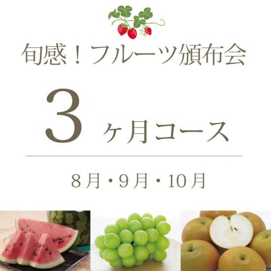 旬感!フルーツ頒布会3ヶ月コース(スタンダード) 8月・9月・10月