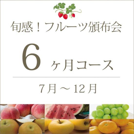 旬感!フルーツ頒布会6ヶ月コース(スタンダード)  7月~12月