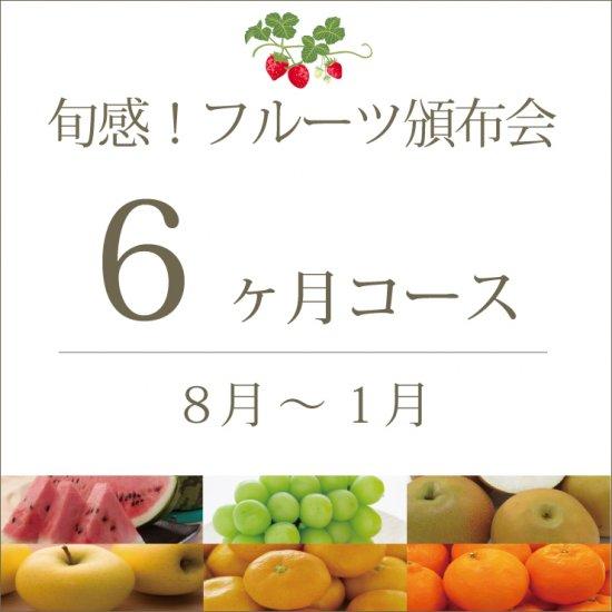 旬感!フルーツ頒布会6ヶ月コース(スタンダード)  8月~1月