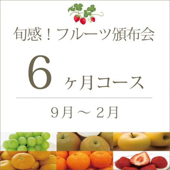 旬感!フルーツ頒布会6ヶ月コース(スタンダード)  9月~2月