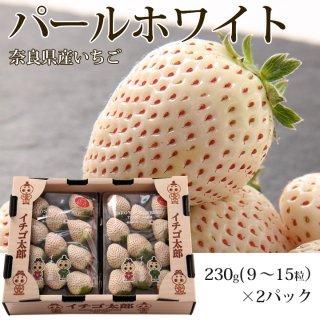 奈良県産白いちご「パールホワイト」【送料無料】