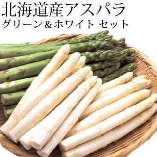 北海道グリーン&ホワイトアスパラ産直詰合せ
