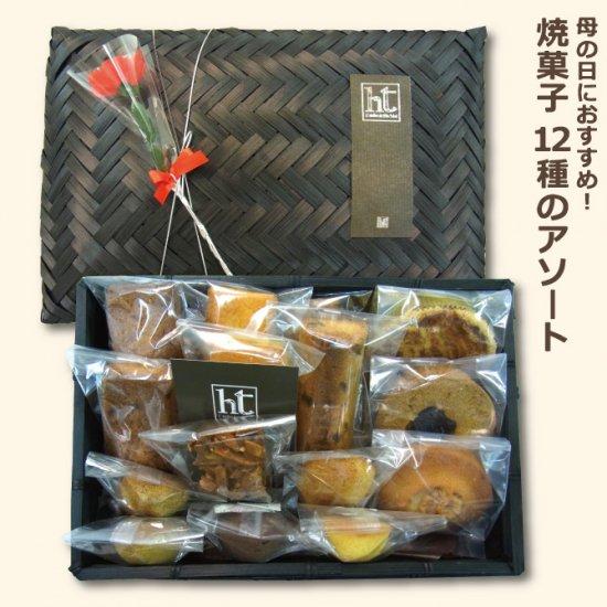 ラトリエ・ドゥ・ヒロタカイ 焼き菓子12種のアソート【母の日】