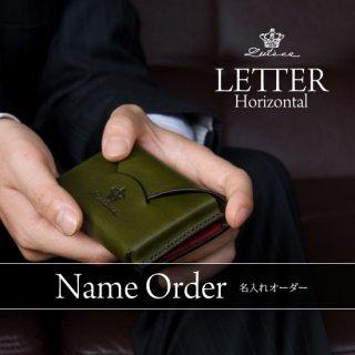 名入れオーダー/LETTER 横型/名刺入れ/ミネルバリスシオ革