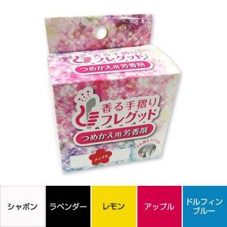 香る手摺 フレグッド詰め替え用 芳香剤[1箱]