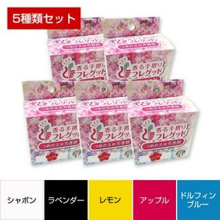 香る手摺 フレグッド詰め替え用 芳香剤[5種類セット]
