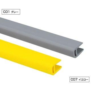 H鋼ガード 適応厚9〜12mm