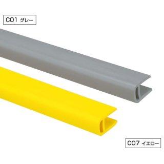 H鋼ガード 適応厚14〜18mm