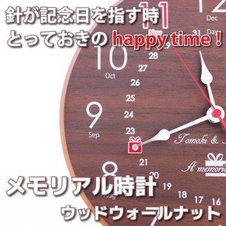 記念日が文字盤に♪ メモリアル時計 ウォールナット